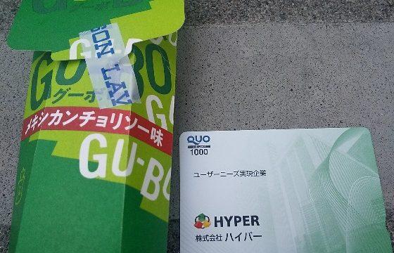 ハイパー 株主優待 クオカード ローソン