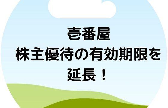 壱番屋 株主優待 期限 延長
