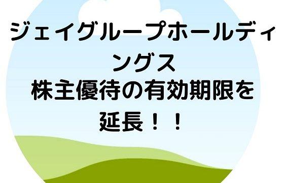 株主優待 延長 ジェイグループ コロナ