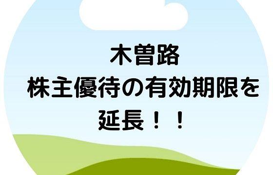 木曽路 優待延長 株主優待