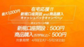 SAMURAI証券 在宅 キャンペーン キャッシュバック