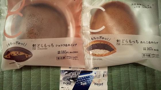 竹田印刷 株主優待 クオカード どらもっち ローソン