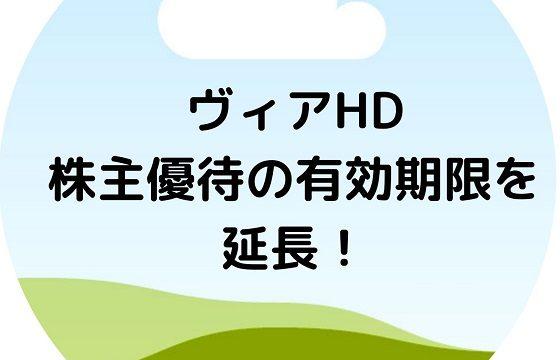 ヴィアヒールディングス 株主優待 延長 期限