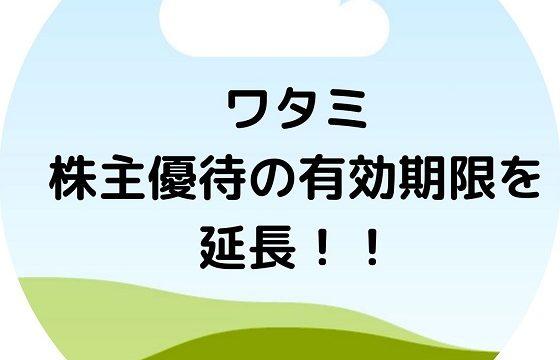 ワタミ 株主優待 期限 延長