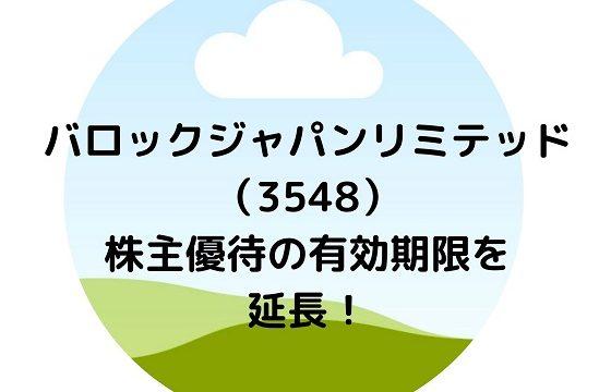 バロックジャパン 優待 期限 延長
