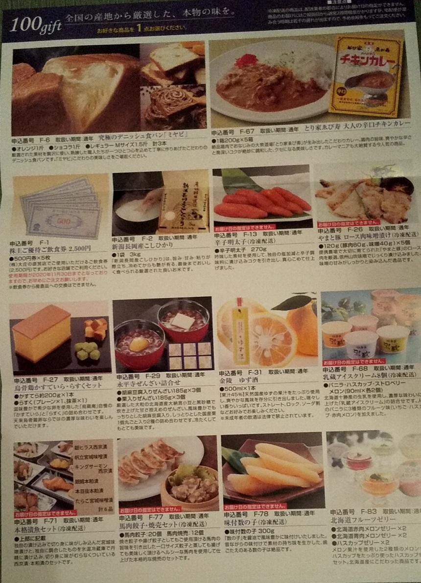 大庄 株主優待 カタログ