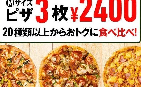 ドミノピザ 水 日 3枚 お得 キャンペーン