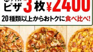 ドミノピザ お得 3枚2,400円 Mサイズ