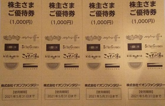 イオンファンタジー 株主優待 2月権利