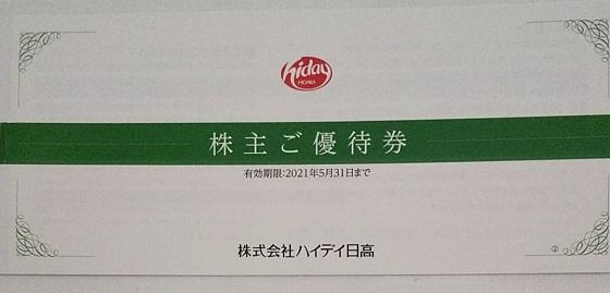 【株主優待】ハイデイ日高 (7611)!日高屋などで使える、2020年2月権利の優待が到着!!