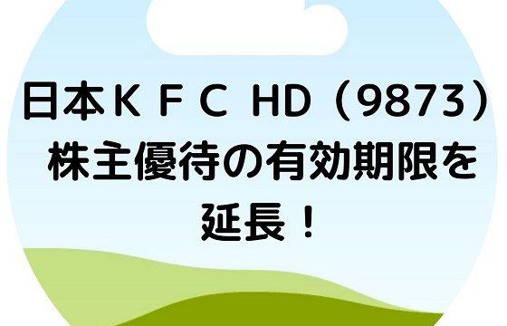 日本KFC ケンタッキー 優待 延長 期限