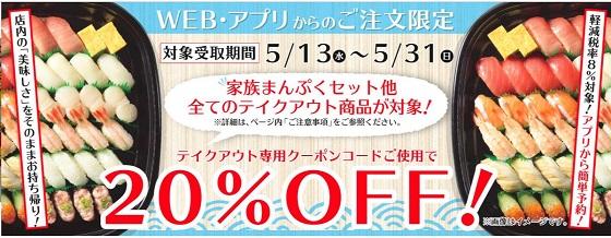 かっぱ寿司 クーポン お得 節約 20%OFF