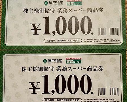 神戸物産 業務スーパー 株主優待