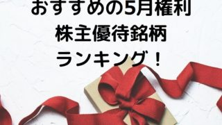 株主優待 5月 権利 ランキング