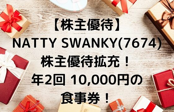 NATTY SWANKY(7674) 株主優待 食事券 拡充 ダンダダン酒場