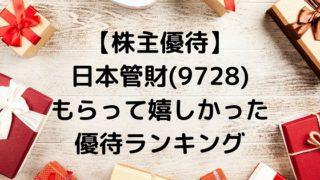 日本管財 株主優待 嬉しかったランキング カタログ