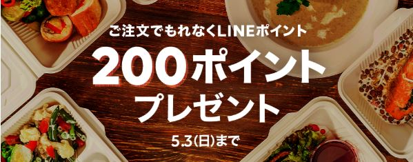 LINEポケオ キャンペーン GW