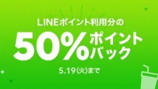 LINEポケオ お得情報 キャンペーン