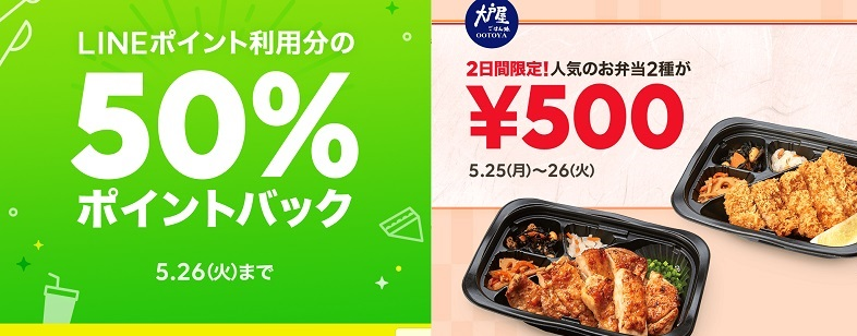 LINEポケオ ポイントバック 大戸屋 50% 500円