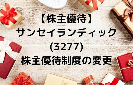 サンセイランディック 株主優待 パンの缶詰 クオカード 変更