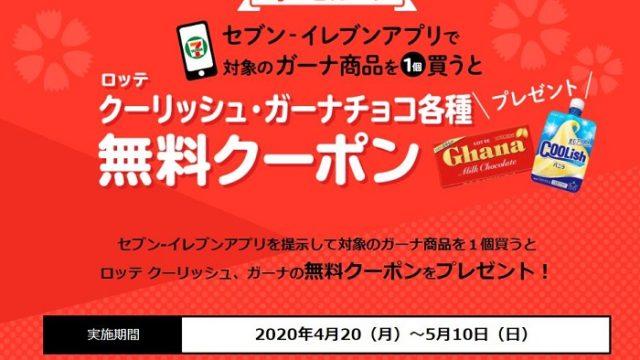 セブンイレブンアプリ ガーナ 無料クーポン ロッテ