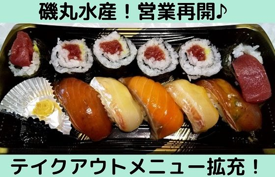 SFPホールディングス 株主優待 磯丸水産 寿司盛り合わせ テイクアウト