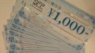 株主優待 SFPホールディングス 2020年2月権利