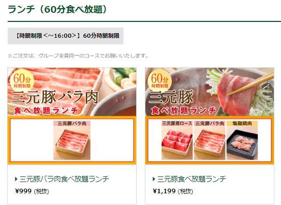 すかいらーく しゃぶ葉 三元豚 ランチ 食べ放題 株主優待
