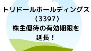 トリドール 丸亀製麺 株主優待 有効期限 延長