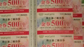 ワタミ 株主優待 食事券