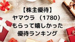 ヤマウラ 株主優待 ランキング カタログギフト