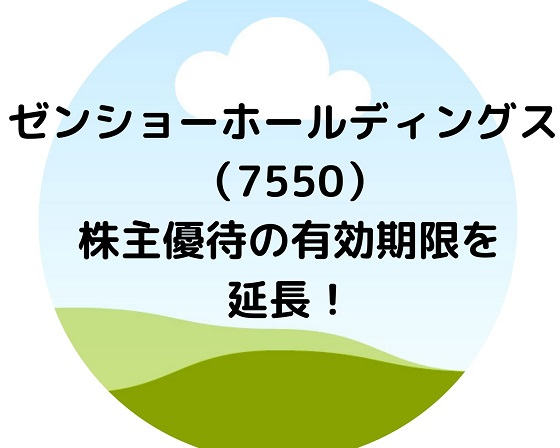 ゼンショー コロナ 株主優待 延長 期限