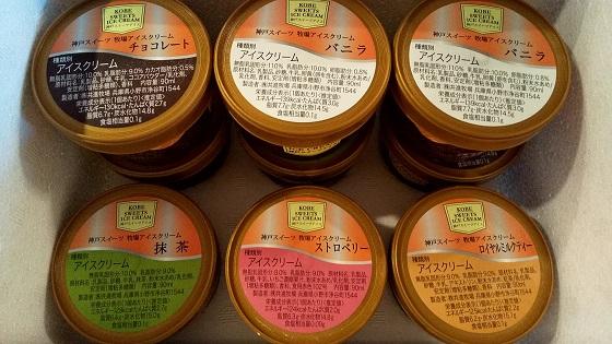 【株主優待】KDDI (9433)!2020年3月権利のカタログで選んだ「神戸スイーツ 牧場アイスクリーム」が到着しました(^^)
