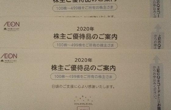 イオンモール カタログ 株主優待 2020年2月権利