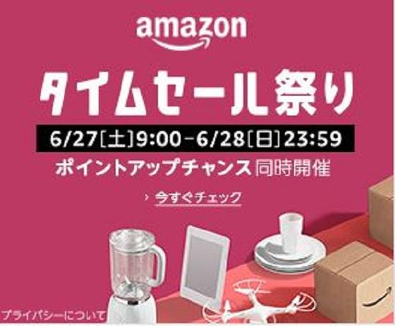 【節約】【お得】Amazonタイムセール祭り開催中♪ 本日まで!