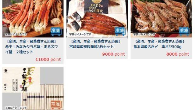 コロワイド 株主優待 カタログ 優待サイト 商品追加