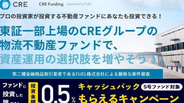 CREファンディング 物流施設