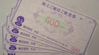 【株主優待】大庄 (9979)から2020年2月権利分のカタログで選んだ「食事券」が到着しました♪