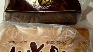 【株主優待】大庄 (9979)から2020年2月権利分のカタログで選んだ「究極のデニッシュ食パン ミヤビ」が到着しました♪