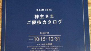 イデアインターナショナル 6月 株主優待 カタログ