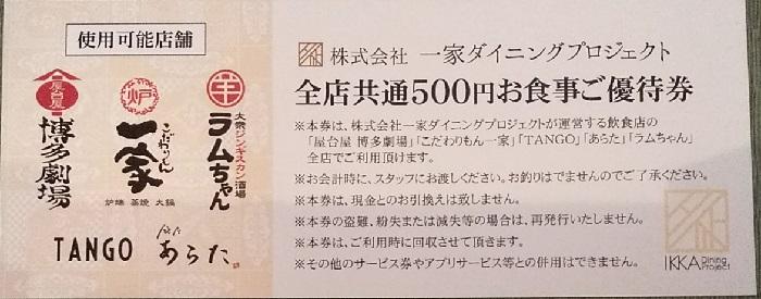 【株主優待】一家ダイニングプロジェクト (9266)から2020年3月権利分の食事券500円×80枚(4万円分)が到着♪