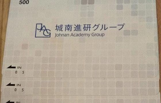 【株主優待】城南進学研究社 (4720)から2020年3月権利の500円クオカードが到着しました!