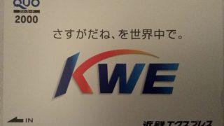 【株主優待】近鉄エクスプレス (9375)! 2020年3月権利のクオカードが到着しました(^^)
