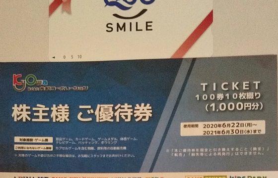 【株主優待】共和コーポレーション (6570)から2020年3月権利のクオカードと優待券が到着しました!