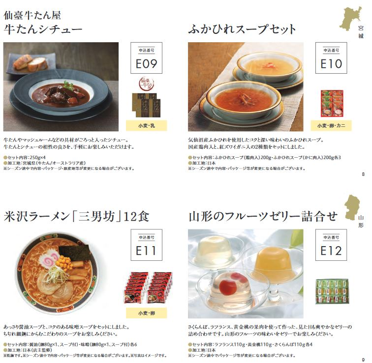 沖縄セルラー 株主優待 カタログ