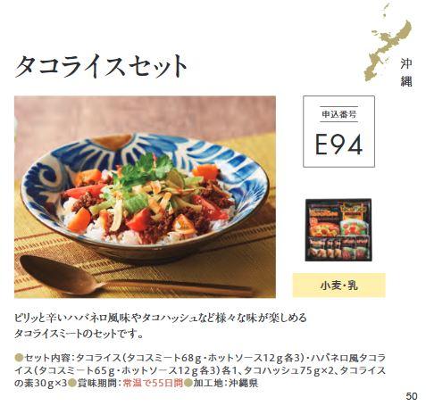 【株主優待】沖縄セルラー電話 (9436)!2020年3月権利のカタログで選んだ「タコライスセット」が到着しました!