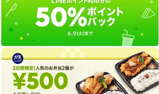 LINEポケオ ポイントバック 大戸屋 500円 お得