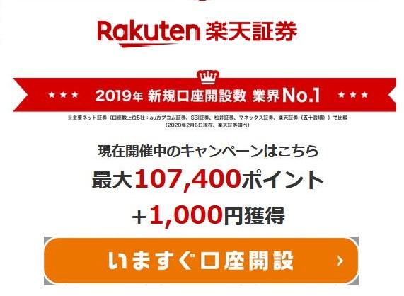 楽天証券 キャンペーン お得
