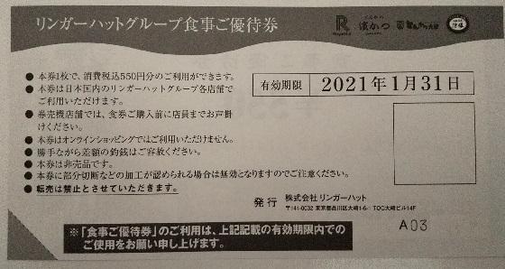【株主優待】リンガーハット (8200)!リンガーハットなどで使える2020年2月権利の優待が到着!