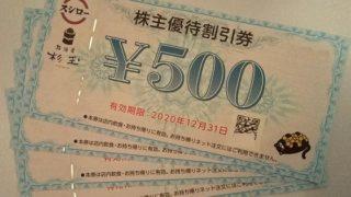 【優待ご飯】スシローグローバルホールディングス (3563)から2020年3月権利の優待が到着しました(^^)